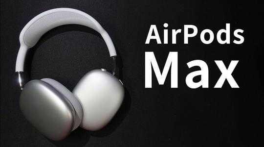 airpodsmax多少钱_airpodsmax价格