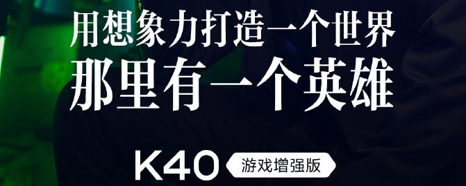 Redmi K40游戏增强版外观_Redmi K40游戏增强版外观图片