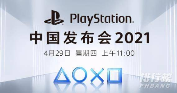 ps5官方发布价格