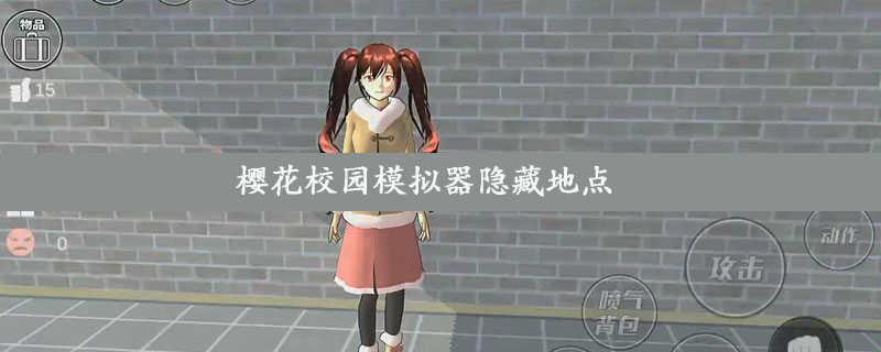 樱花校园模拟器隐藏地点有哪些_樱花校园模拟器隐藏地点位置