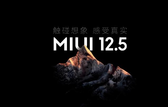 小米11 Ultra更新MIUI12.5_小米11 Ultra推送MIUI 12.5.3稳定版内测