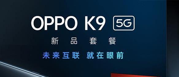 oppo k9是曲面屏吗_oppo k9屏幕多大