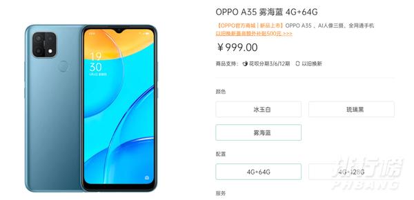 oppo a35价格是多少_oppo a35售价