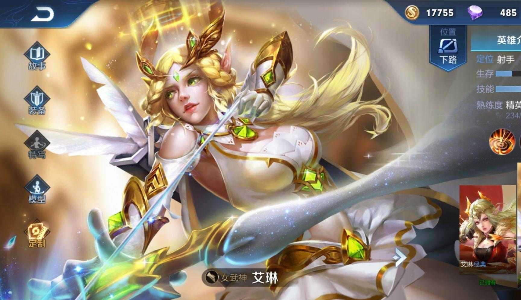 王者荣耀游戏英雄艾琳怎么获得,获取王者荣耀艾琳英雄攻略方法