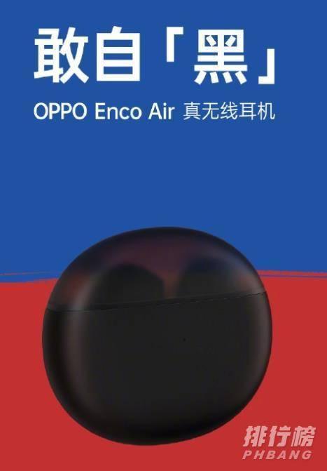 OPPO最新耳机消息_OPPO Enco Air耳机最新消息