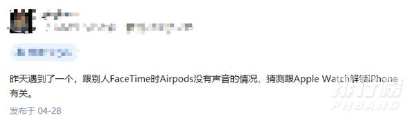 iOS14.5有什么bug_iOS14.5bug详情