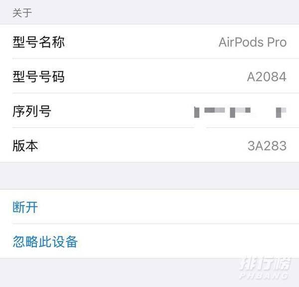 airpods pro最新固件是什么_airpods pro最新固件详情