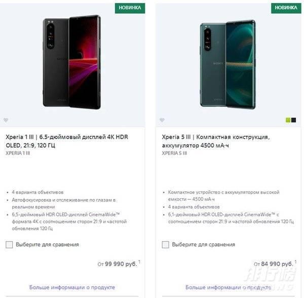 索尼Xperia1iii价格_索尼Xperia1iii售价为多少