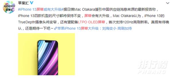iPhone13屏幕指纹会有吗_iPhone13是屏幕指纹吗