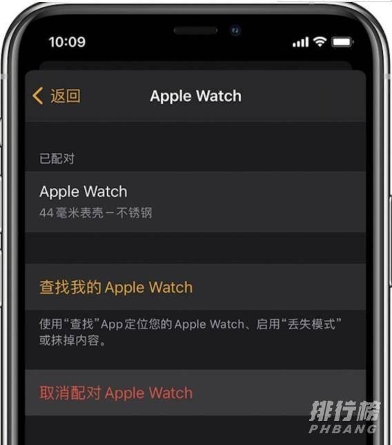 apple watch怎么重新配对新手机_apple watch和新手机怎么配对