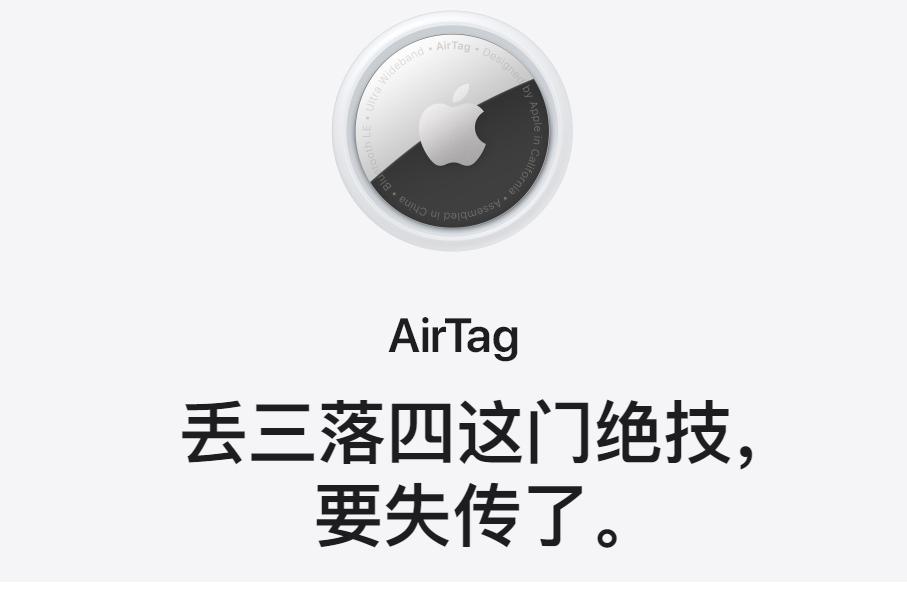 airtag拆解后是什么样_airtag拆解评测