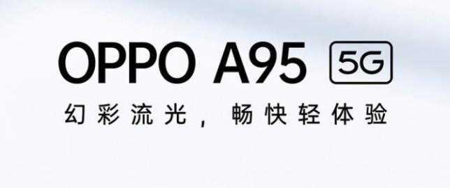 oppoa95手机参数配置_oppoa95手机详细配置