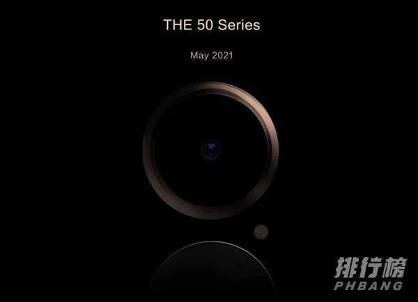 荣耀50什么时候发布_荣耀50发布时间
