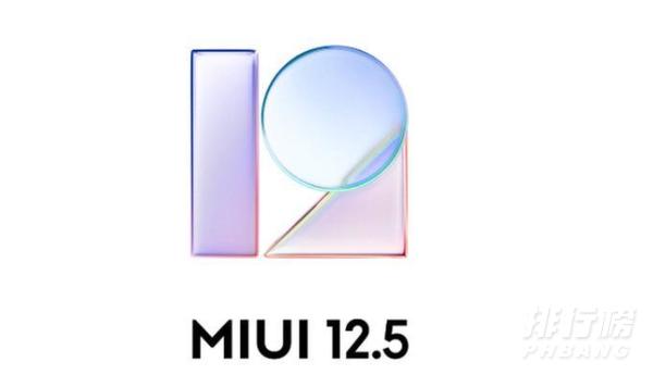 小米11Ultra12.5.4更新了什么_小米11Ultra12.5.4更新内容