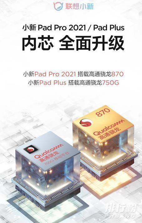 联想平板Yoga Pad Pro最新消息_联想平板Yoga Pad Pro爆料