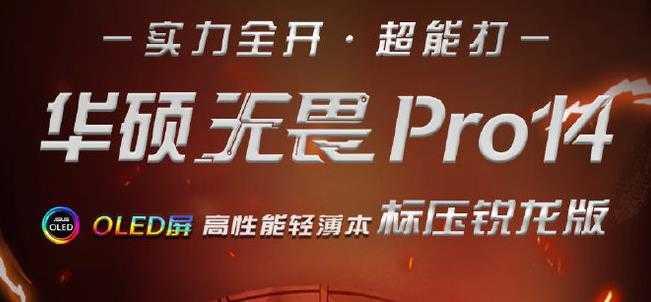 华硕无畏Pro14参数_华硕无畏Pro14参数配置