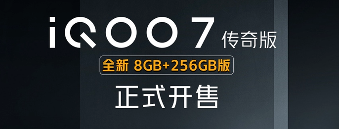 iqoo7传奇版什么时候有货_iqoo7传奇版开卖时间