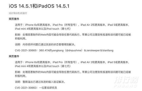 ios14.5.1建议更新吗_ios14.5.1建不建议更新