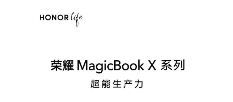 荣耀MagicBookX什么时候上市_荣耀MagicBookX上市时间