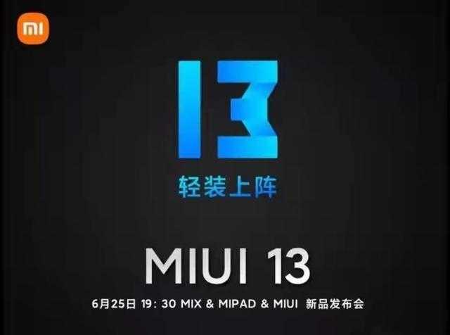 miui13的发布会是什么时候_miui13发布会日期