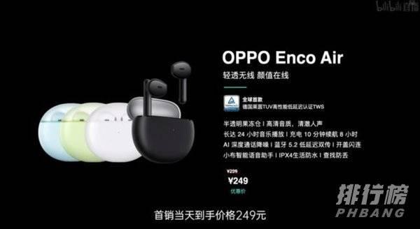 OPPO Enco Air定位是什么_OPPO Enco Air产品定位