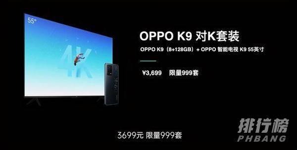 oppok9上市时间及价格_oppok9什么时候上市多少钱