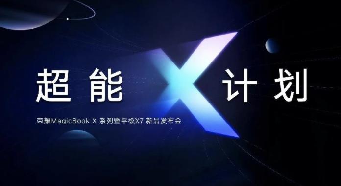 荣耀MagicBook X参数是什么_荣耀MagicBook X参数信息