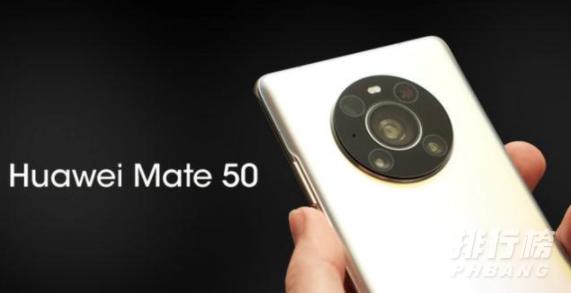 华为mate50有直面屏吗_华为mate50是不是直面屏