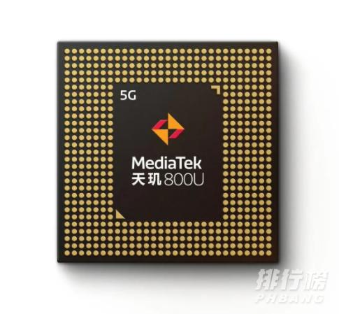 天玑800u属于骁龙多少_天玑800u属于骁龙哪款处理器