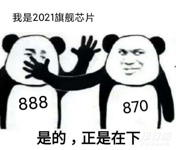 骁龙870和骁龙888功耗_骁龙870和骁龙888功耗对比