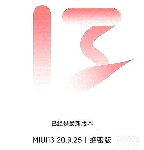 miui13什么时候出_miui13的发布日期