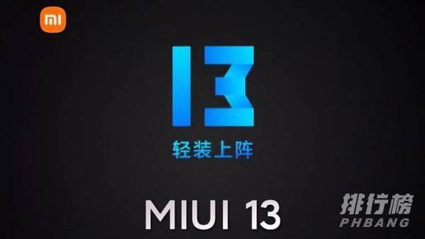 miui13支持小米9吗_miui13升级机型有哪些