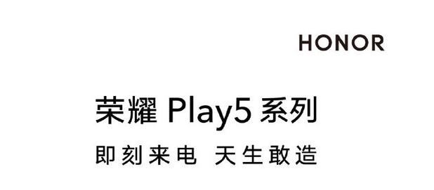 荣耀play5发布会是什么时候_荣耀play5发布会时间