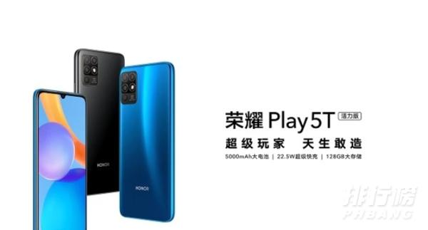 荣耀play5t活力版是5G手机吗_荣耀play5t活力版是不是5G手机