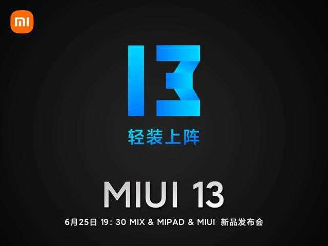 miui13支持红米note9吗_miui13是否支持红米note9