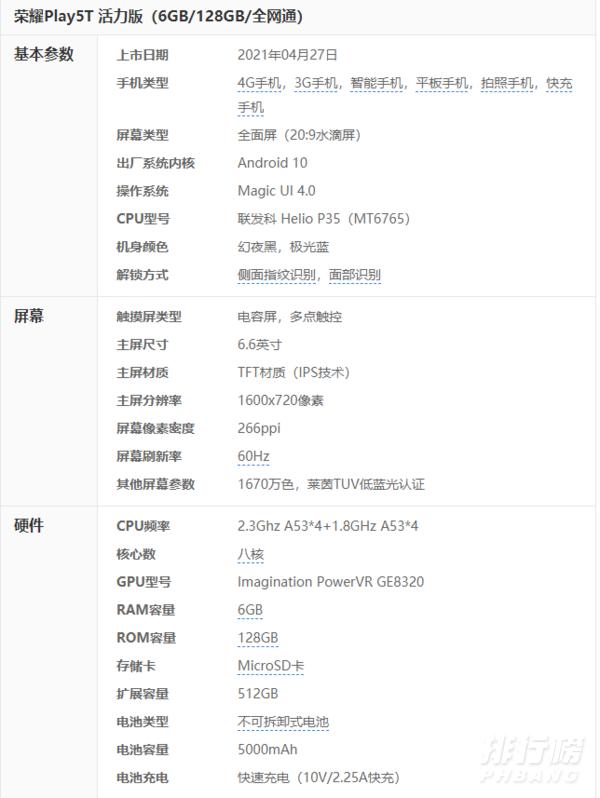 荣耀play5t活力版参数_参数配置详情