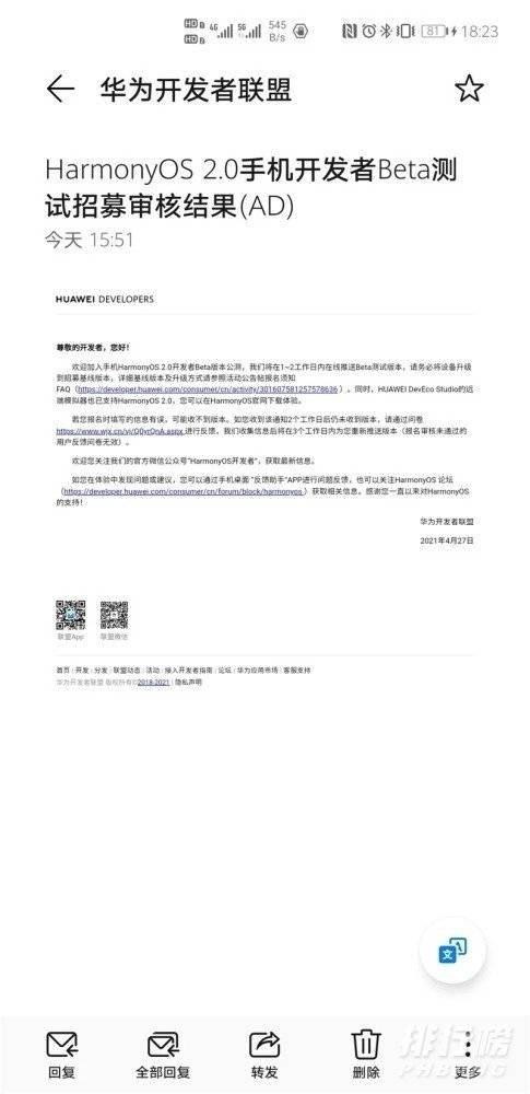 鸿蒙2.0第二期报名入口_鸿蒙2.0第二期公测报名入口