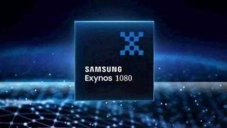 三星芯片exynos1080怎么样_三星芯片exynos1080表现如何