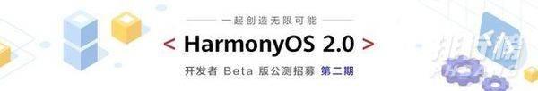 鸿蒙2.0什么时候可以用_鸿蒙2.0多久可以用