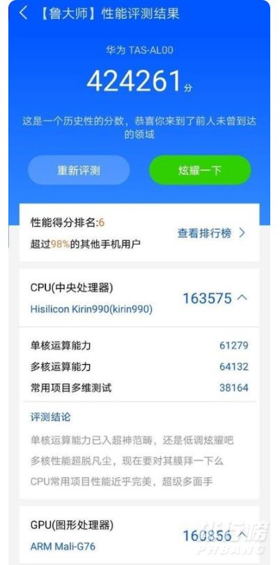 骁龙870和麒麟990跑分_骁龙870和麒麟990跑分对比