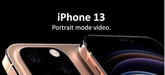 iPhone13外观_iPhone13外观消息