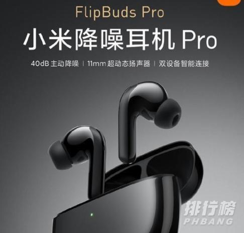 小米降噪耳机Pro怎么样_小米降噪耳机Pro全面评测