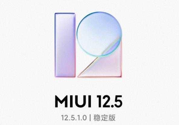 小米系统miui12.5怎么样_小米系统miui12.5表现如何