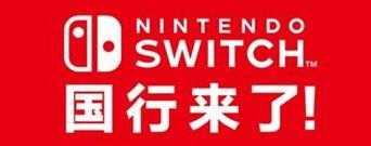 switch lite国行版最新消息_switch lite国行新机型曝光