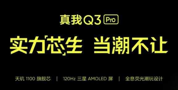 真我q3pro值得购买吗_真我q3pro值得入手吗