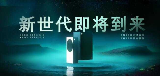 xbox series x国行发售时间_xbox series x国行什么时候发售