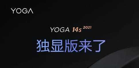 联想yoga14s2021独显版什么时候出_联想yoga14s2021独显版上市时间