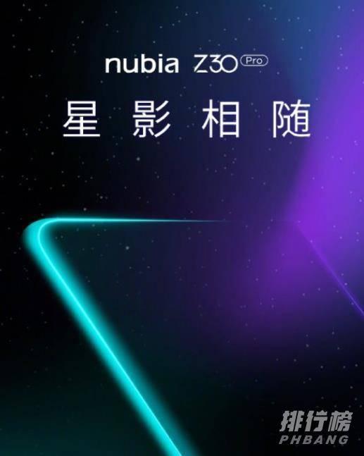 努比亚z30pro图片_努比亚z30pro外观图