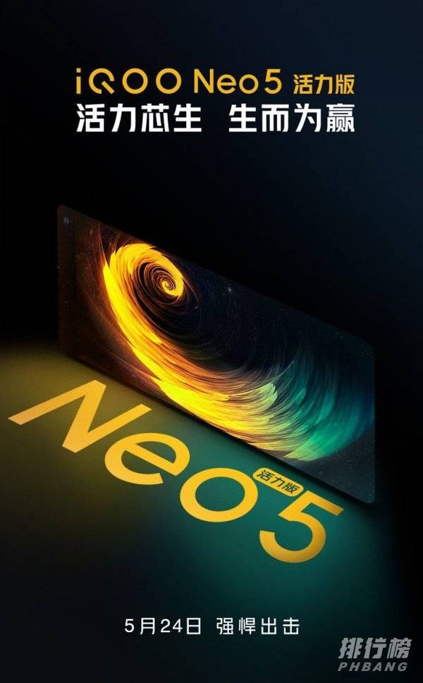 neo5活力版屏幕怎么样_neo5活力版屏幕参数