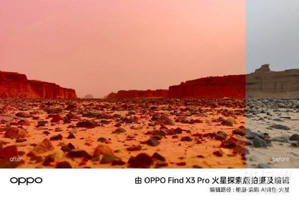OPPOFindX3Pro火星探索版全面评测_值得入手吗